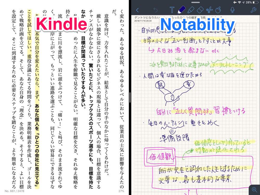 kindle-and-notability